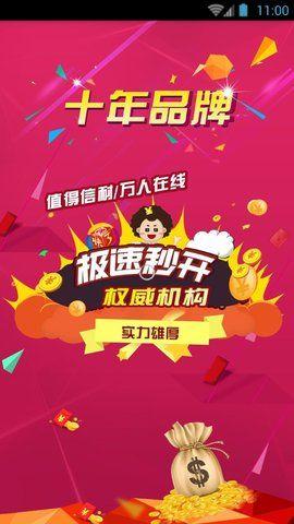 中彩在线app官方版下载图1: