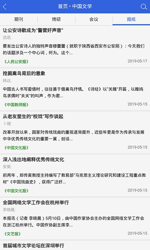 知否问答app安卓版官网下载图3: