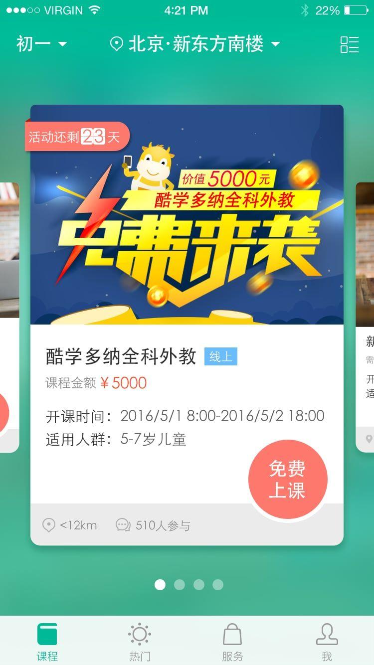 新东方搜课app安卓版官方下载图片1