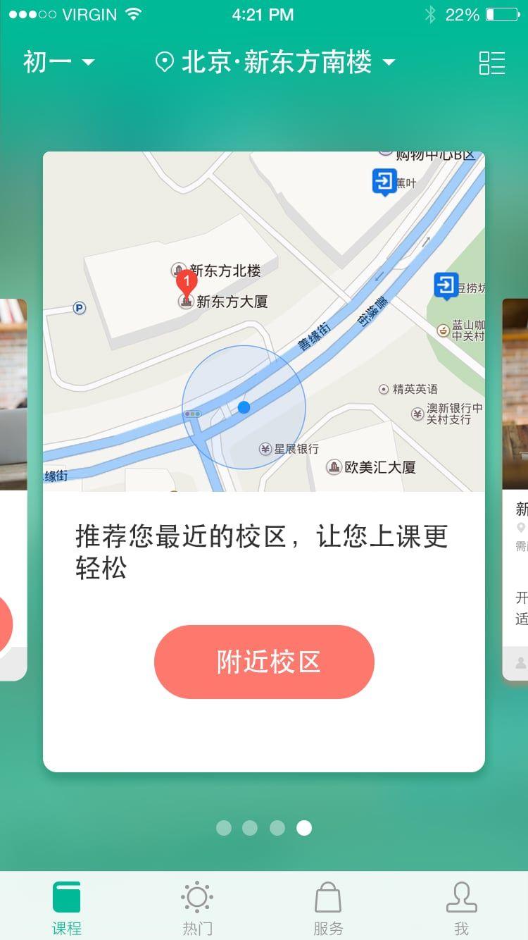 新东方搜课app安卓版官方下载图片4