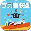 学习者联盟app