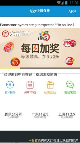 中彩在线app官方版下载图2: