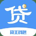 贷王钱包app