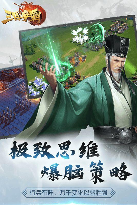 三国争霸天下手游官网版下载最新版图1: