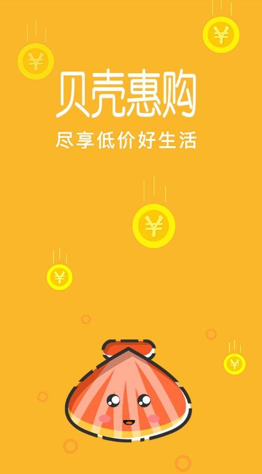 贝壳惠购app官方平台下载图4: