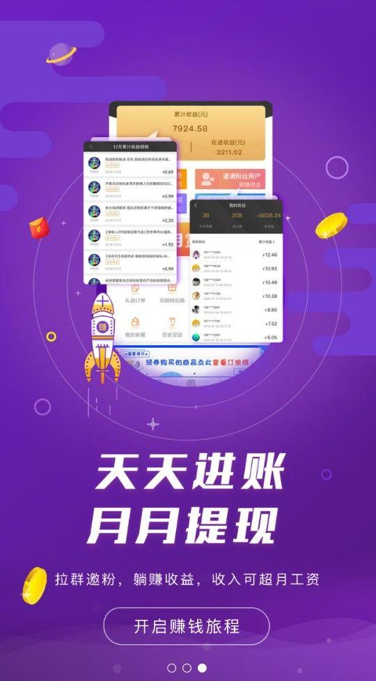贝壳惠购app官方平台下载图1: