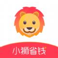 小狮省钱官方app下载 v1.0.2