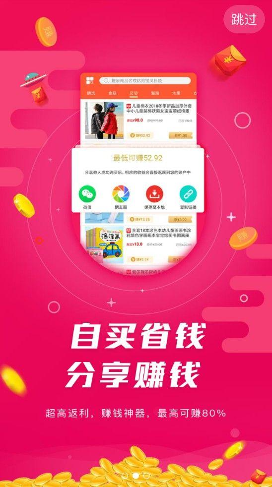 贝壳惠购app官方平台下载图2: