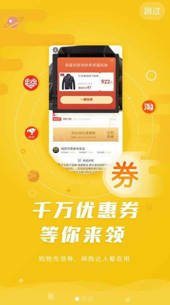 贝壳惠购app官方平台下载图3: