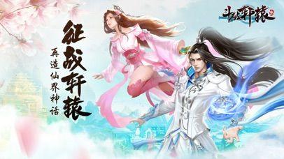 斗破轩辕志手游官方网站下载正式版图5: