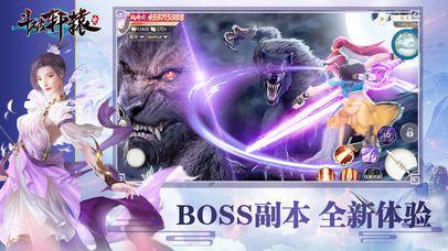 斗破轩辕志手游官方网站下载正式版图片3