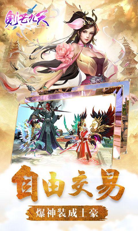 剑芒九天H5游戏官方网站登录入口图5:
