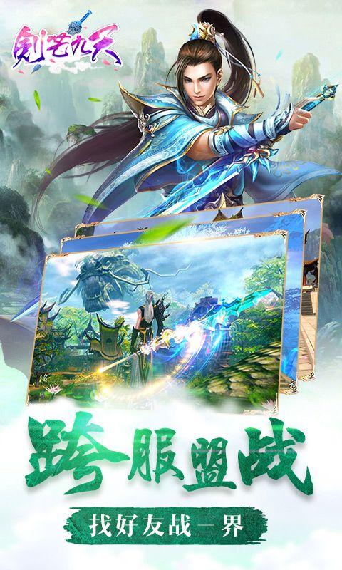 剑芒九天H5游戏官方网站登录入口图片2