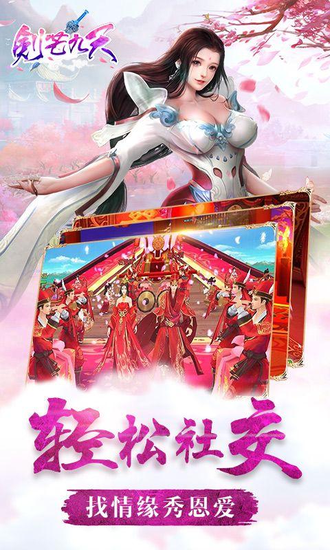 剑芒九天H5游戏官方网站登录入口图片3