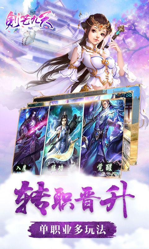 剑芒九天H5游戏官方网站登录入口图片4
