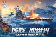 战舰世界闪击战×碧蓝航线联动活动:印第安纳波利斯上线![多图]