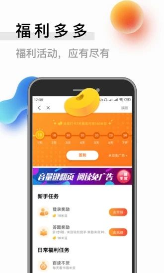 Gt读小说官网版app下载图片1