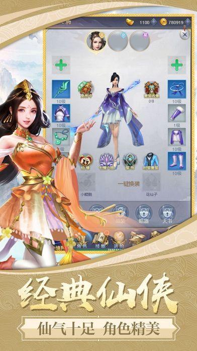 隋唐群侠传游戏官方网站下载正式版图片4