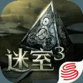 网易迷室3公测版安卓免费版下载