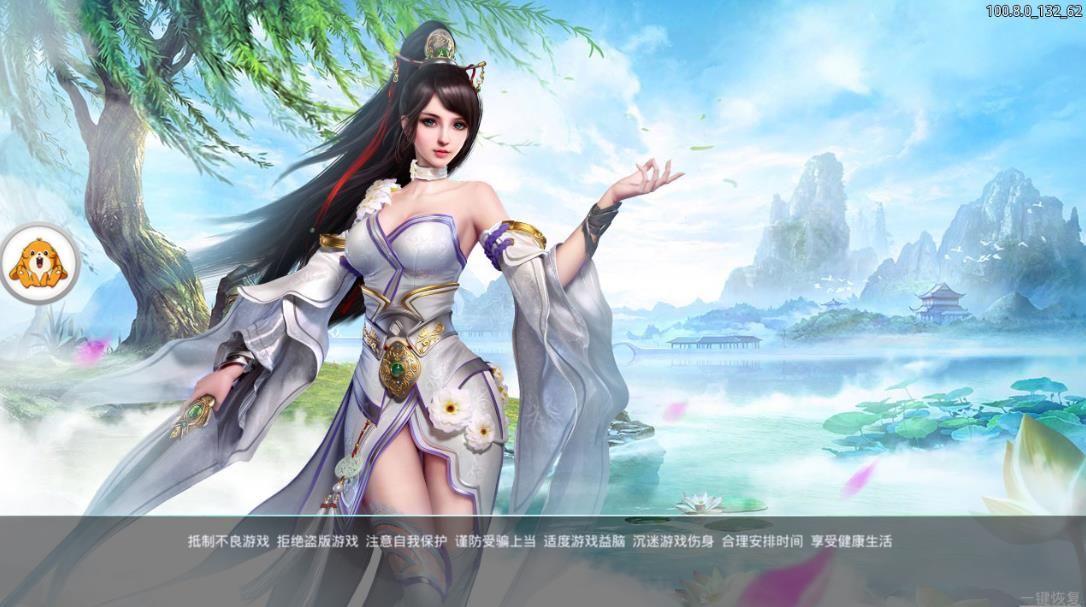 剑道星辰手游安卓官方正式版下载图3: