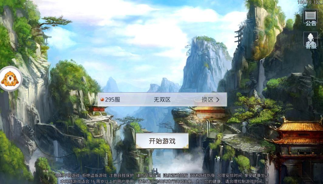 剑道星辰手游安卓官方正式版下载图2: