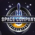 太空企业模拟手游