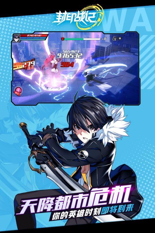 封印战记游戏最新正版下载图2: