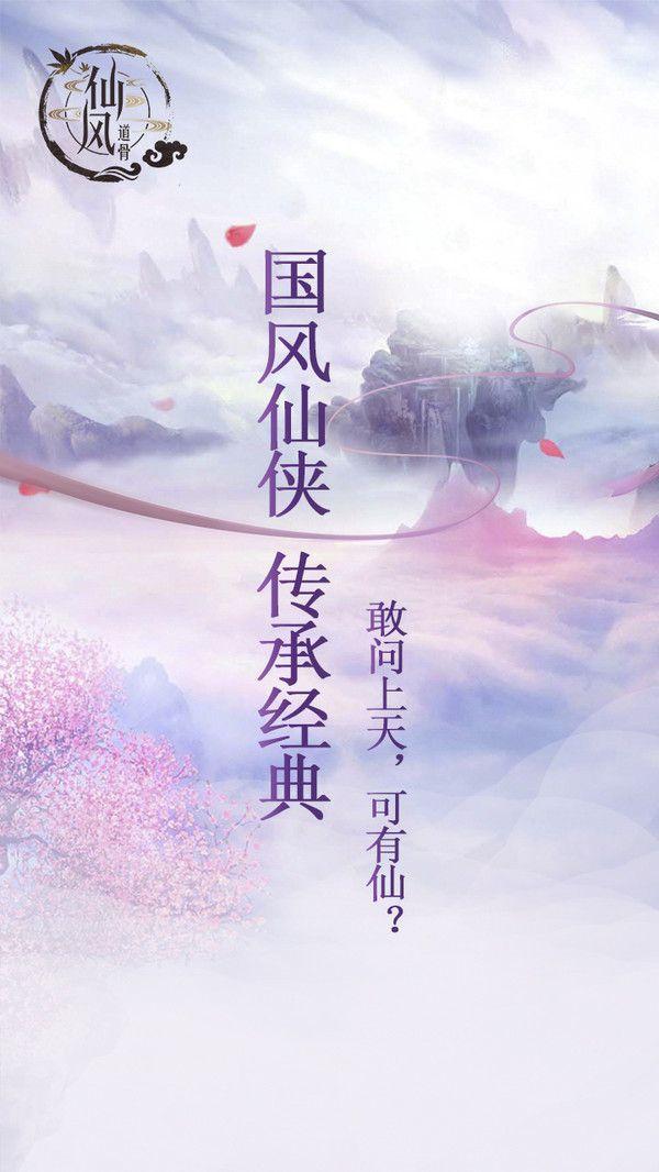 六道凡尘传游戏官方网站下载正式版图片2