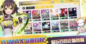 偶像超音速正版游戏官方网站下载图片4