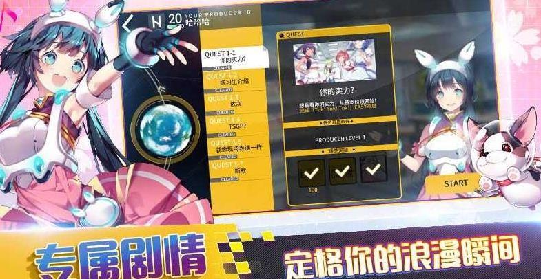 偶像超音速正版游戏官方网站下载图2: