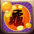 龙珠炫斗全球福利版