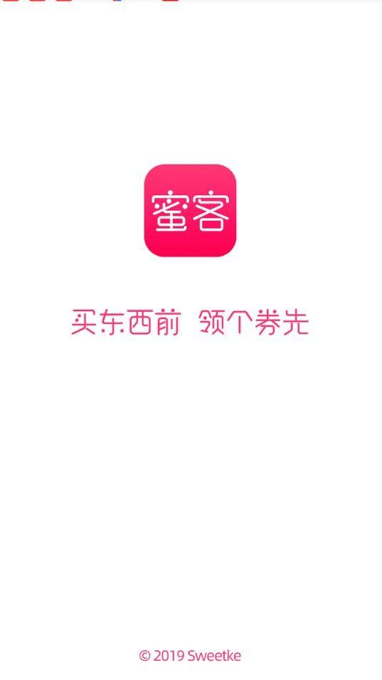 蜜客官方app软件下载图2: