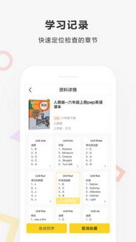 快对作业app官方版免费下载