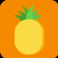 菠萝记事本app
