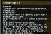 少女前线5月30日更新公告:新增六月特惠礼包、实装立绘动画效果[多图]