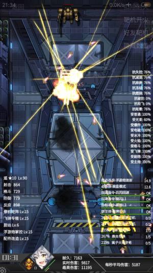 明天机动战队wiki图1
