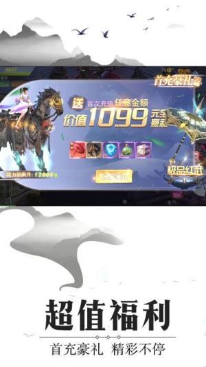 剑道苍穹激活码图3