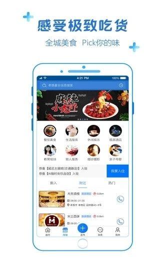 掌上孝感官方手机版app下载安装图2: