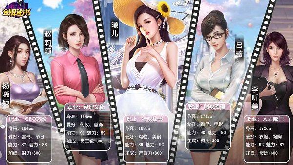 金牌秘书手游安卓官方正式版下载图3: