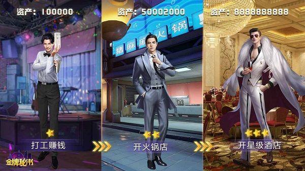 金牌秘书手游安卓官方正式版下载图1: