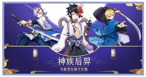 京都妖舞手游官网版下载最新版图片3