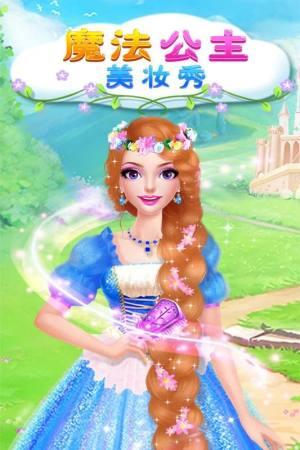 魔法公主美妆秀安卓手机最新版下载图片4