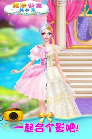 魔法公主美妆秀安卓手机最新版下载图片3