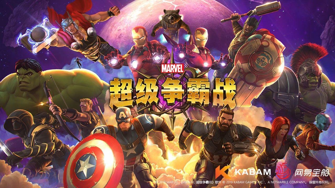 漫威超级争霸战5月6日正式公测 安卓版本上线[视频][图]图片1