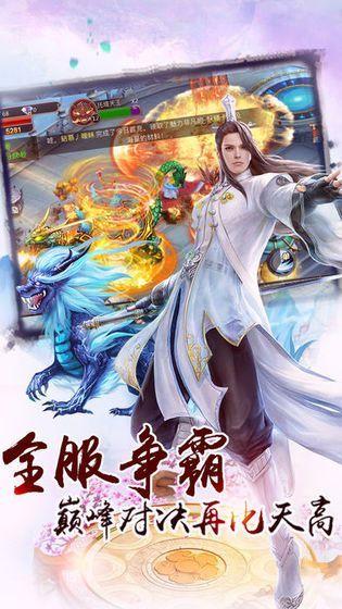 灵域修仙手游安卓官方正式版下载图片2