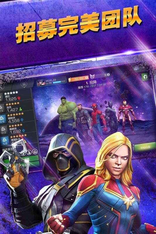 漫威超级之战网易版官网下载最新版图1: