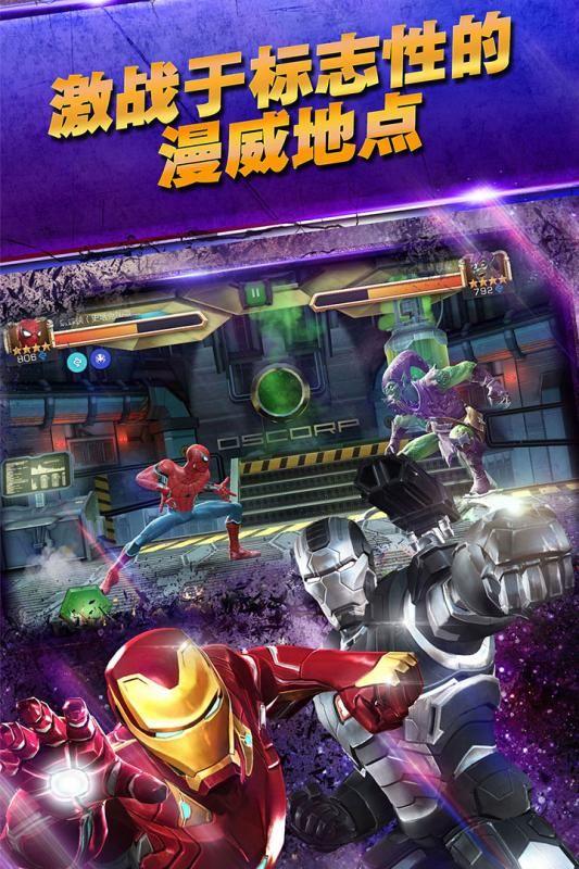 漫威超级之战网易版官网下载最新版图4: