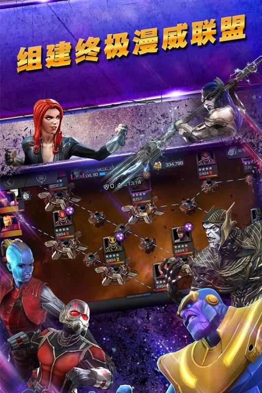 漫威超级之战网易版官网下载最新版图2: