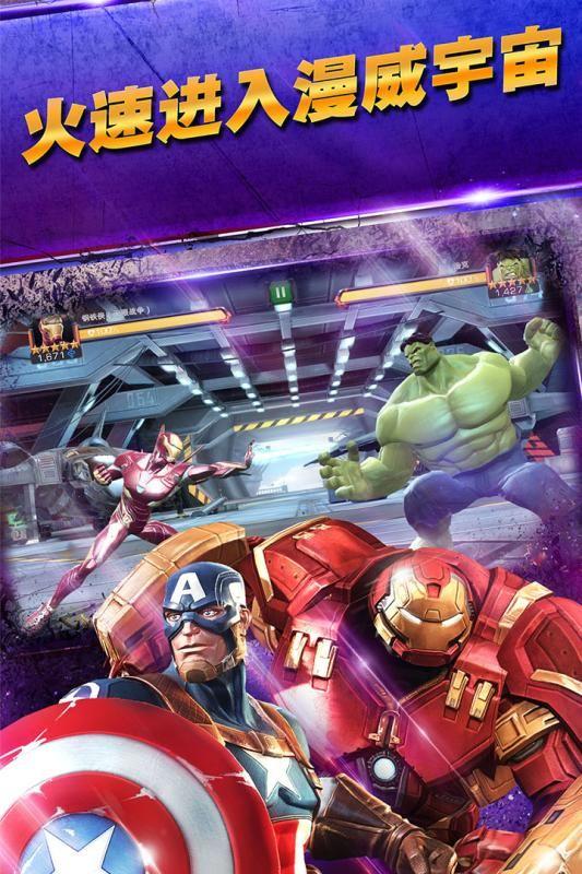 漫威超级之战网易版官网下载最新版图5: