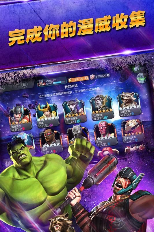 漫威超级之战网易版官网下载最新版图3: